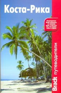 Бентинг Ларисса - Коста-Рика обложка книги
