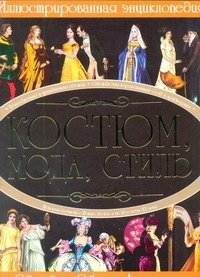 Блохина И.В. - Костюм, мода, стиль обложка книги