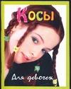 Косы для девочек обложка книги