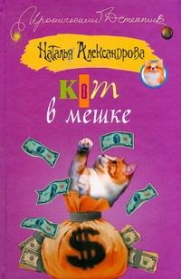 Александрова Наталья - Кот в мешке обложка книги