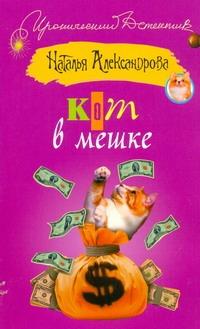 Кот в мешке ( Александрова Наталья  )