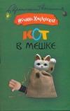 Кот в мешке обложка книги