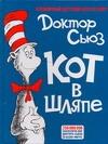 Кот в шляпе Доктор Сьюз