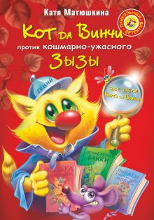 Матюшкина К. - Кот да Винчи против кошмарно-ужасного Зызы обложка книги