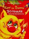 Матюшкина К. - Кот да Винчи. Большая книга раскрасок обложка книги