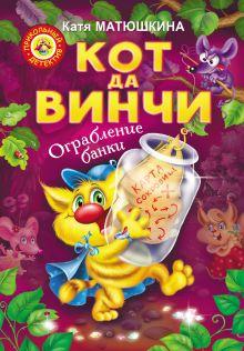 Матюшкина К. - Кот да Винчи. Ограбление банки обложка книги