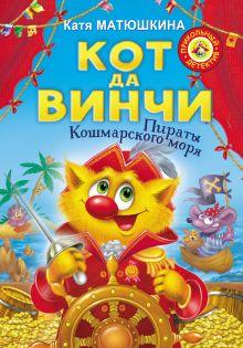 Матюшкина К. - Кот да Винчи. Пираты Кошмарского моря обложка книги