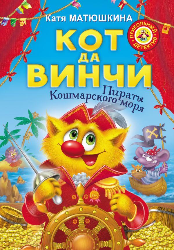 Кот да Винчи. Пираты Кошмарского моря Матюшкина К.