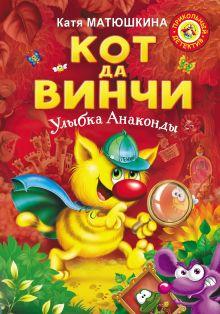 Матюшкина К. - Кот да Винчи. Улыбка Анаконды обложка книги