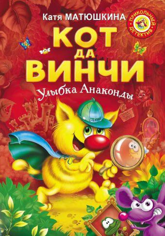 Кот да Винчи. Улыбка Анаконды Матюшкина К.