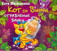 Матюшкина К. - Аудиокн. Матюшкина. Кот да Винчи.Ограбление банки обложка книги