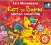 Кот да Винчи. Улыбка анаконды (на CD диске) обложка книги