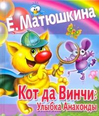Кот да Винчи: Улыбка Анаконды Матюшкина К.
