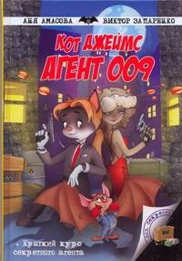 Кот Джеймс, агент 009 обложка книги