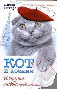 Гитерс Питер Кот и хозяин. История любви: продолжение британского вислоухого котенка в солнечногорске