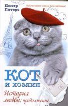 Гитерс Питер - Кот и хозяин. История любви: продолжение' обложка книги