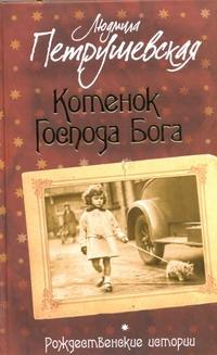 Петрушевская Л. - Котенок Господа Бога обложка книги