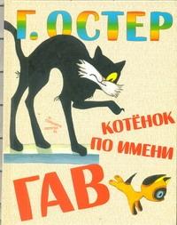 Котенок по имени Гав Остер Г. Б.