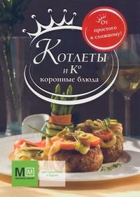 Кузнецова - Котлеты и К. Коронные блюда обложка книги