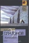 Котлован обложка книги