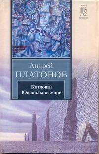 Котлован. Ювенильное море Платонов А. П.
