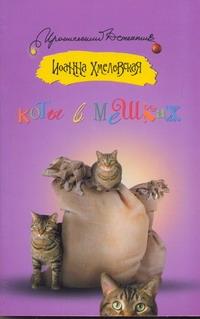 Коты в мешках Хмелевская И.