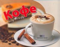 - Кофе обложка книги