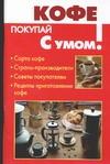 Кановская М.Б. - Кофе обложка книги