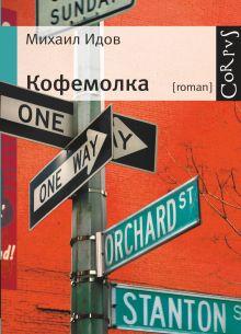 Идов Михаил - Кофемолка обложка книги