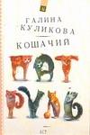 Кошачий патруль Куликова Г. М.