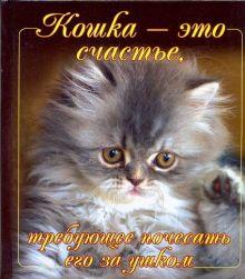 - Кошка - это счастье, требующее почесать его за ушком обложка книги