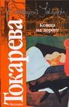 Токарева В.С. - Кошка на дороге обложка книги