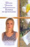 Успенская Т.Л. - Кошка на промокашке' обложка книги