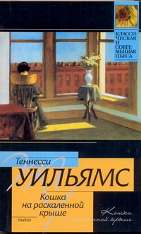 Уильямс Т. - Кошка на раскаленной крыше. [Татуированная роза. Предназначено на слом] обложка книги