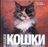 Громис ди Трана К. - Кошки обложка книги