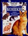 Тэтэ С. - Кошки обложка книги