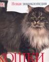 Фогл Б. - Кошки обложка книги