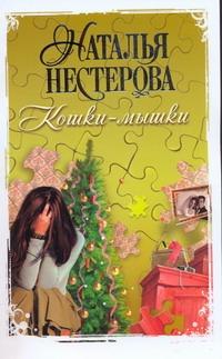 Нестерова Наталья - Кошки - мышки обложка книги