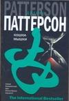 Паттерсон Д. - Кошки - мышки обложка книги
