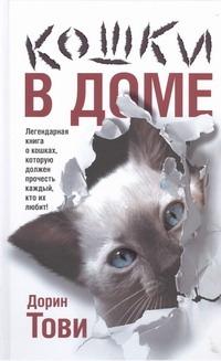 Тови Дорин - Кошки в доме обложка книги