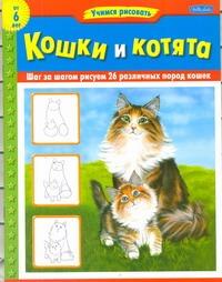 Степанова А.Н. - Кошки и котята обложка книги
