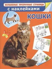 Кошки с наклейками