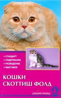 Шевченко Е.А. - Кошки скоттиш-фолд обложка книги