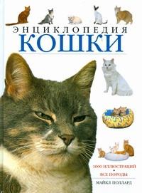 Поллард Майкл - Кошки:Энциклопедия обложка книги