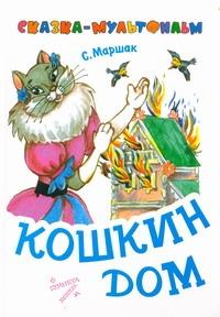 Маршак С.Я. - Кошкин дом обложка книги