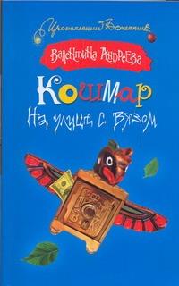 Андреева Валентина - Кошмар на улице с вязом обложка книги