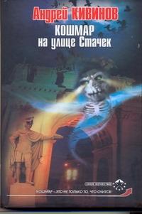 Кивинов А. - Кошмар на улице Стачек обложка книги