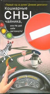 Заярная О.Г. - Кошмарные сны чайника, или Не дай себе заглохнуть! обложка книги