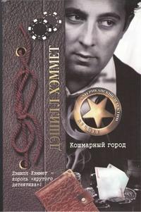 Хэммет Д. - Кошмарный город обложка книги