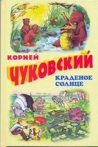 Чуковский К.И. - Краденое солнце. Телефон. Тараканище обложка книги